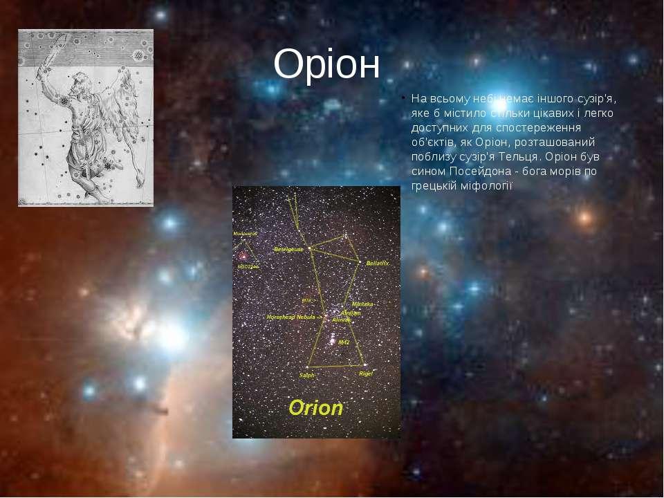 Оріон На всьому небі немає іншого сузір'я, яке б містило стільки цікавих і ле...