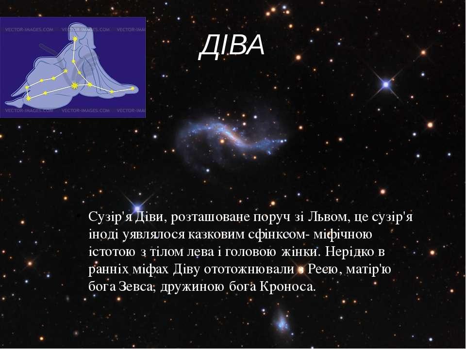 ДІВА Сузір'я Діви, розташоване поруч зі Львом, це сузір'я іноді уявлялося каз...
