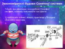 Теорія, яка розглядає походження Сонячної системи, повинна пояснювати такі фа...