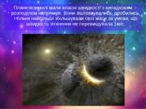 Планетезималі мали власні швидкості з випадковим розподілом напрямків. Вони з...