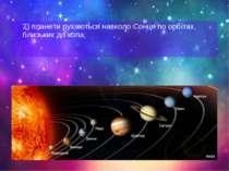 2) планети рухаються навколо Сонця по орбітах, близьких до кола;