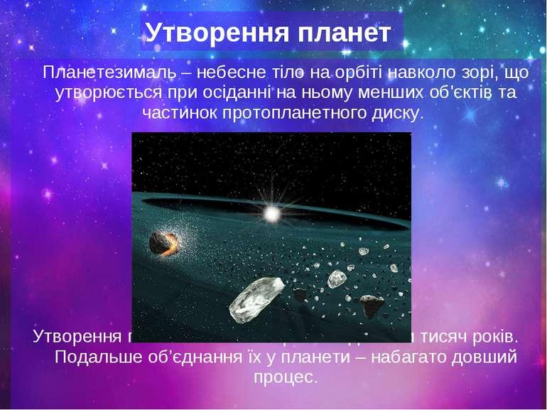 Планетезималь – небесне тіло на орбіті навколозорі, що утворюється при осіда...