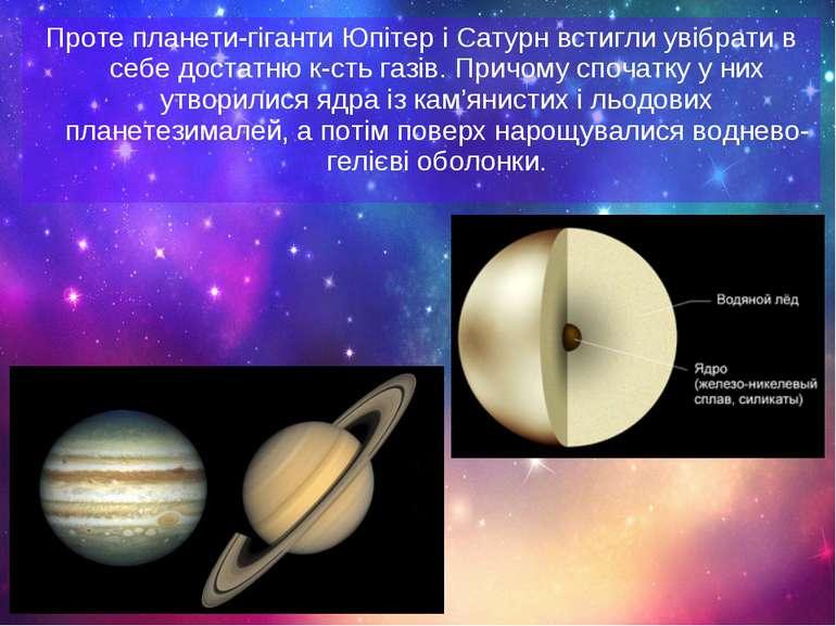 Проте планети-гіганти Юпітер і Сатурн встигли увібрати в себе достатню к-сть ...