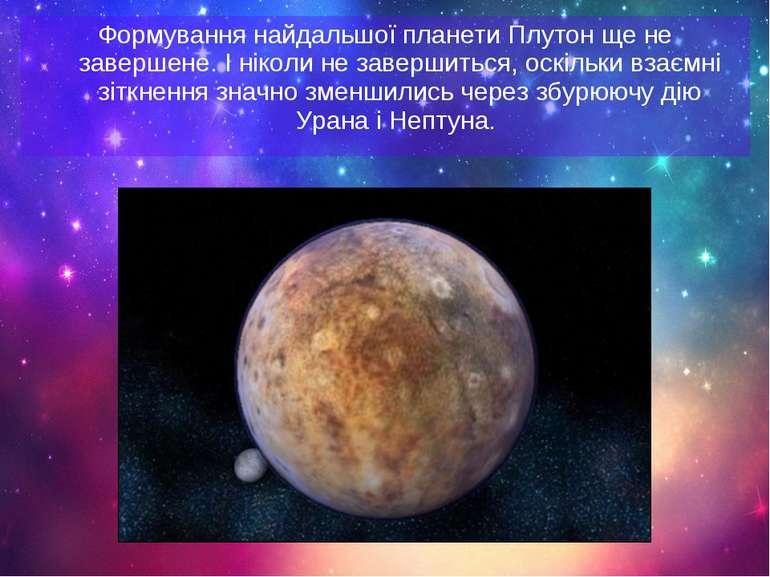 Формування найдальшої планети Плутон ще не завершене. І ніколи не завершиться...