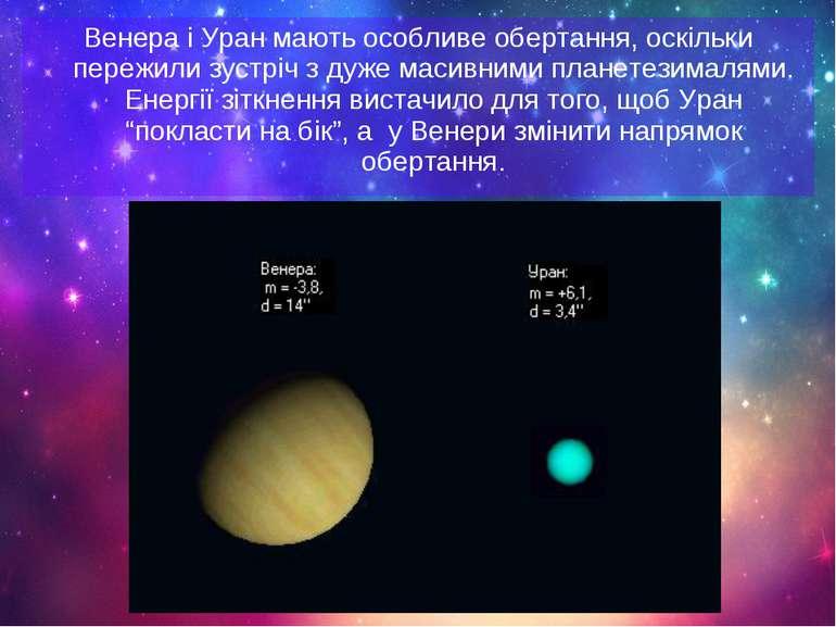 Венера і Уран мають особливе обертання, оскільки пережили зустріч з дуже маси...