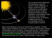 Під час протистоянь умови для спостереження зовнішніх планет із Землі найкращ...