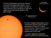 Поблизу сполучень внутрішню планету спостерігати надзвичайно важко – вона віз...
