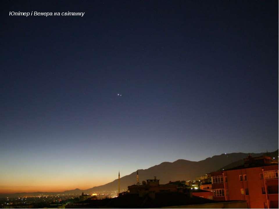 Юпітер і Венера на світанку