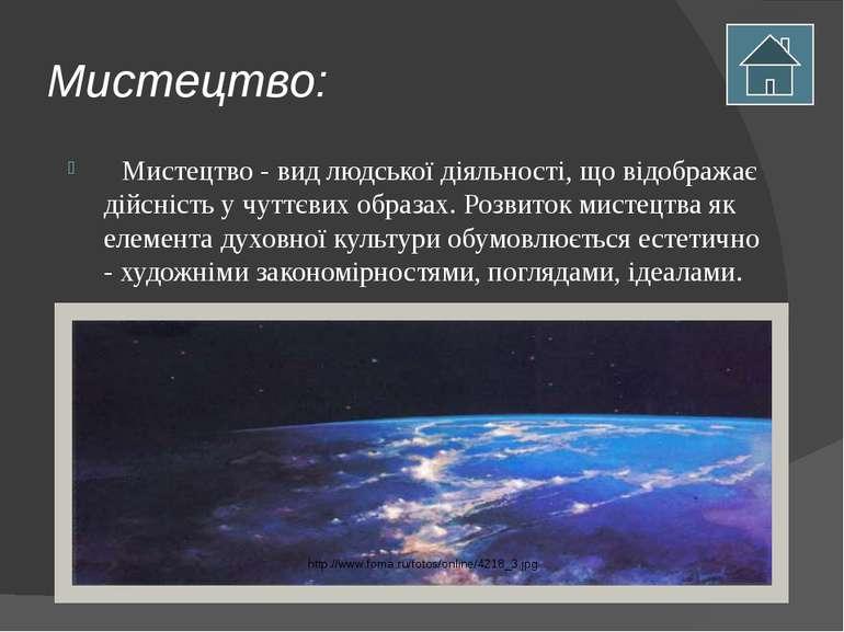 Астрономія у живописі: Картина нідерландського художника Яна Вермеєра «Астрон...