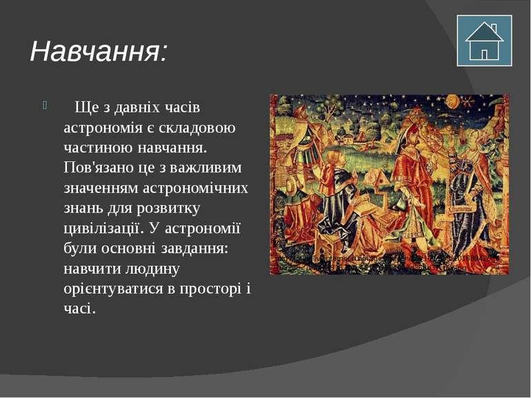 """Поезія: Павло Тичина у 1922 році написав вірш, присвячений астрономії: """"Люблю..."""