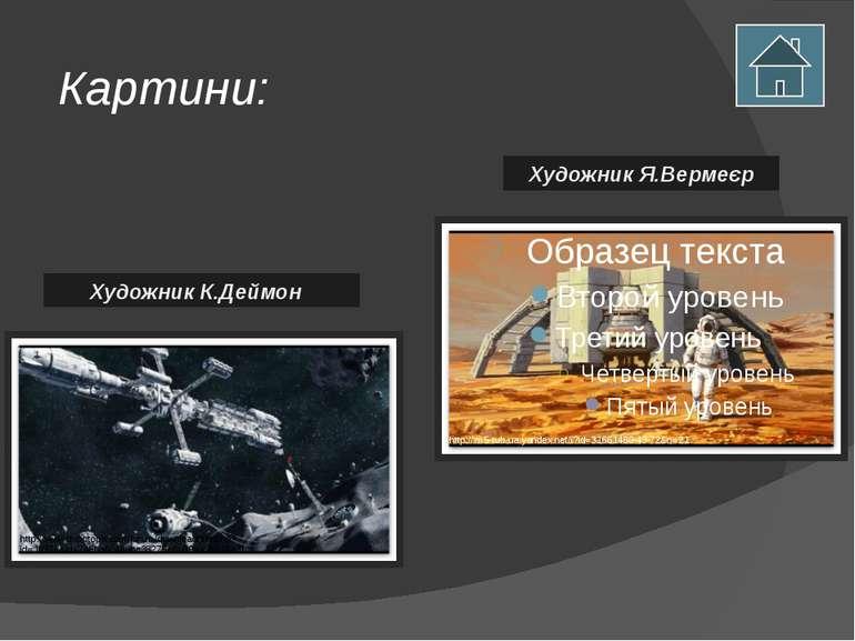 Тести: Астрономія і мистецтво тести.xlsx
