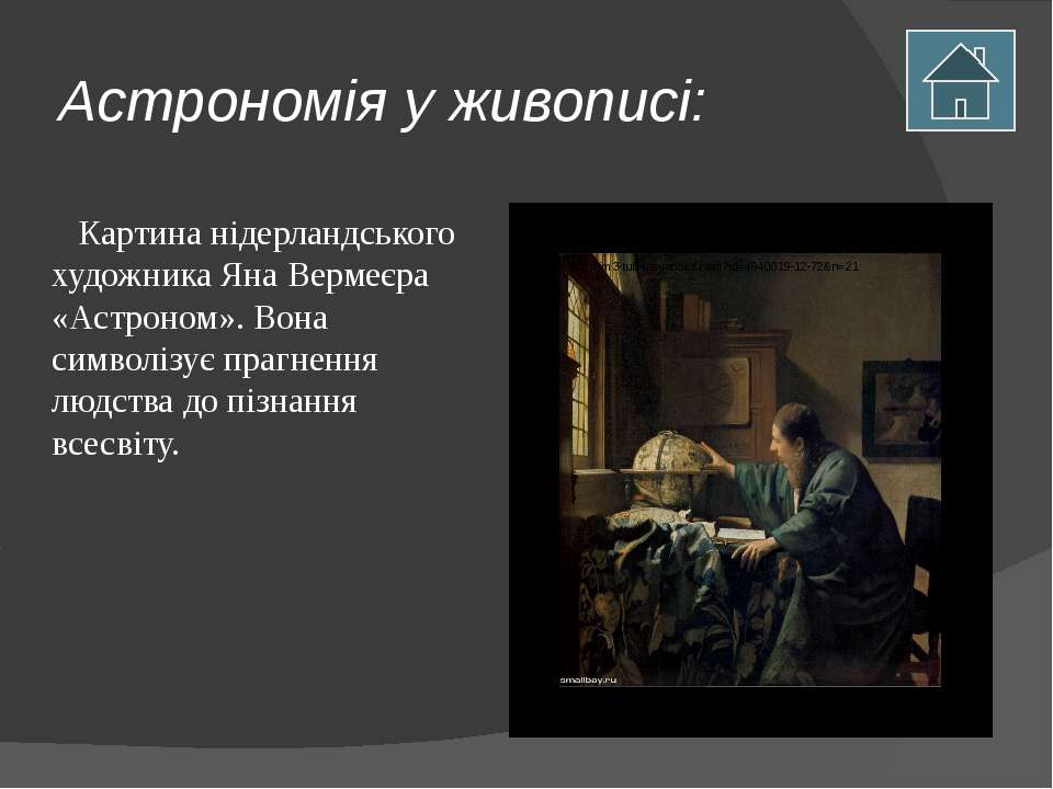 Сузір'я: Малюнки ведмедів взяті автором фото з гравюр польського астронома XV...