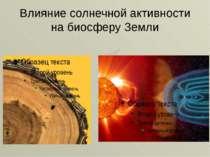 Вплив сонячної активності на біосферу Землі