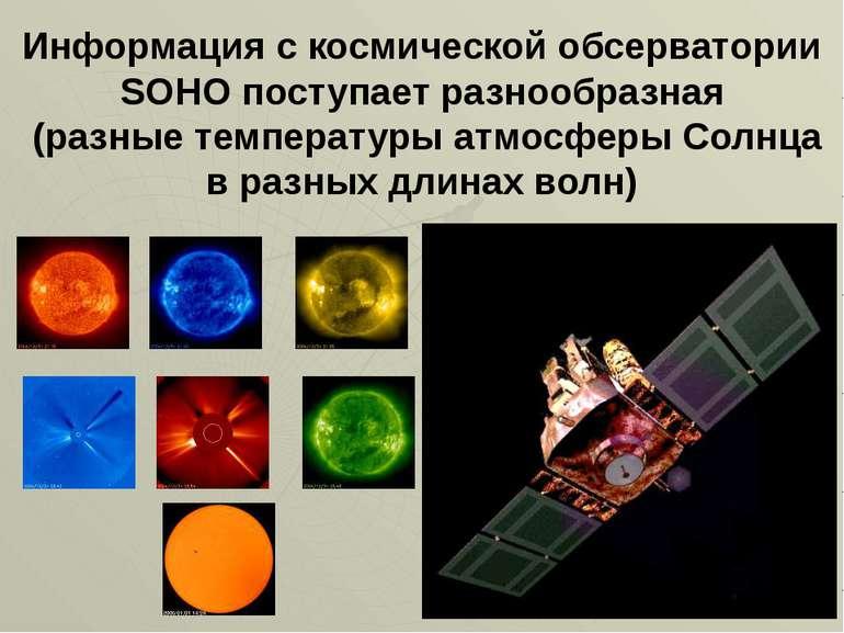 Інформація з космічної обсерваторії SOHO надходить різноманітна (різні темпер...