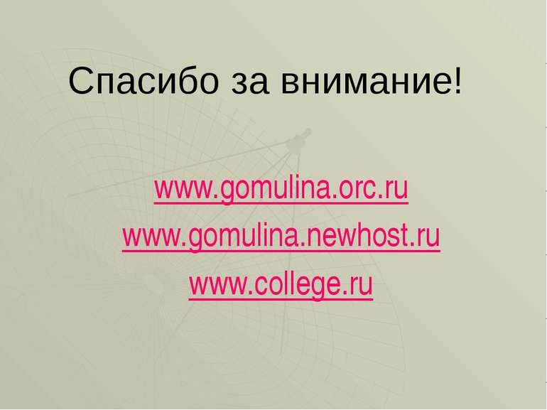 Спасибі за увагу! www.gomulina.orc.ru www.gomulina.newhost.ru www.college.ru