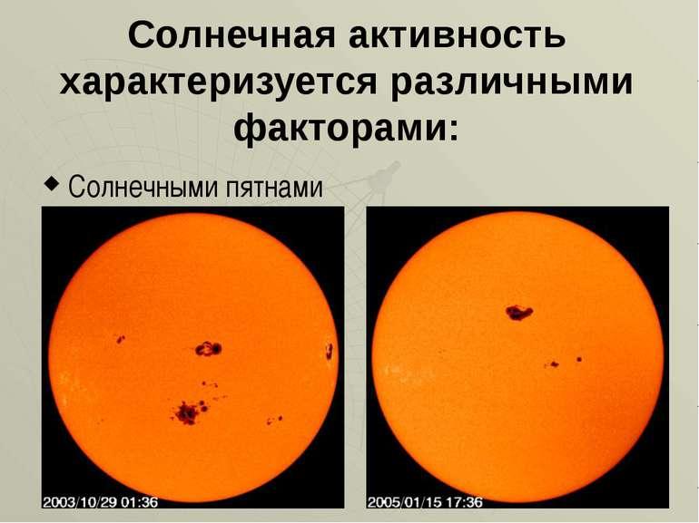 Сонячна активність характеризується різними факторами: Сонячними плямами