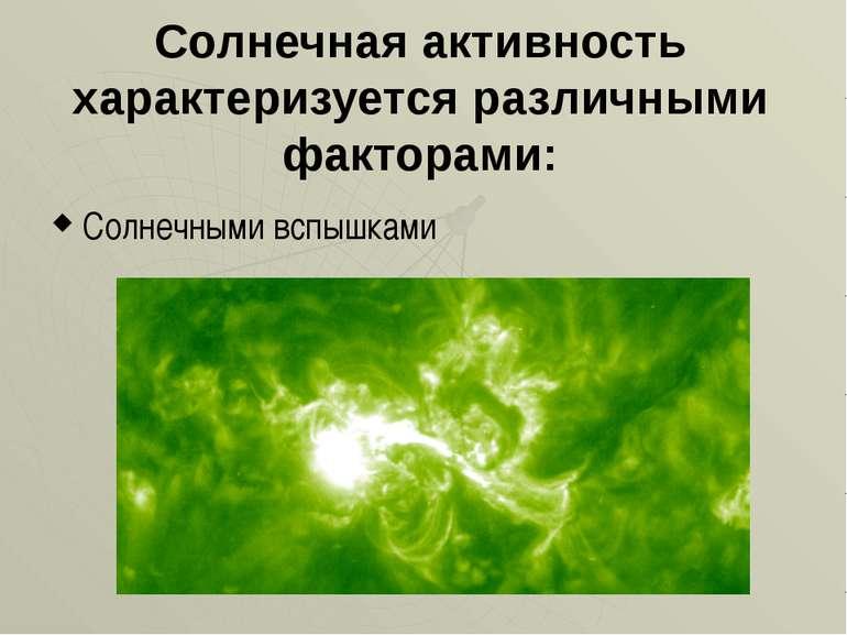 Сонячна активність характеризується різними факторами: Сонячними спалахами