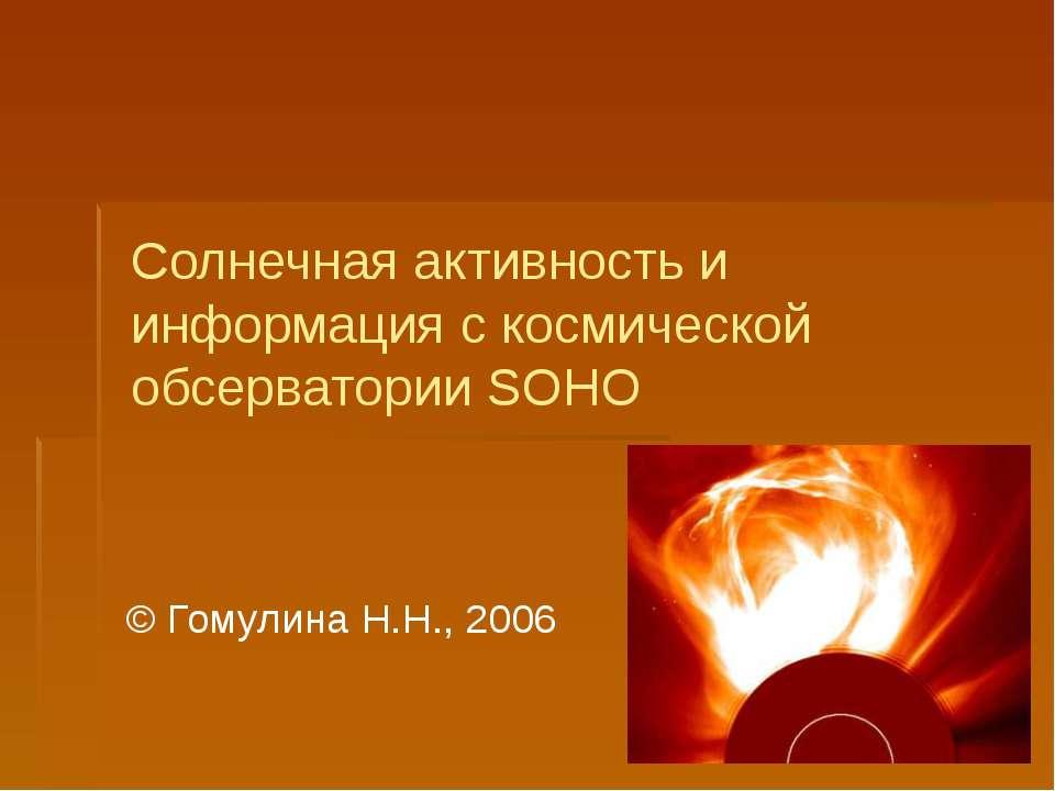 Сонячна активність та інформація з космічної обсерваторії SOHO