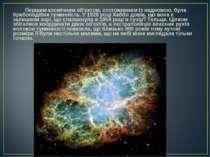 Першим космічним об'єктом, ототожненим із надновою, була Крабоподібна туманні...