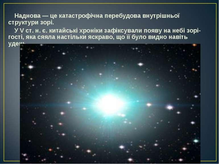 Наднова — це катастрофічна перебудова внутрішньої структури зорі. У V ст. н. ...