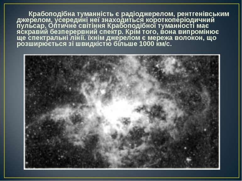 Крабоподібна туманність є радіоджерелом, рентгенівським джерелом, усередині н...