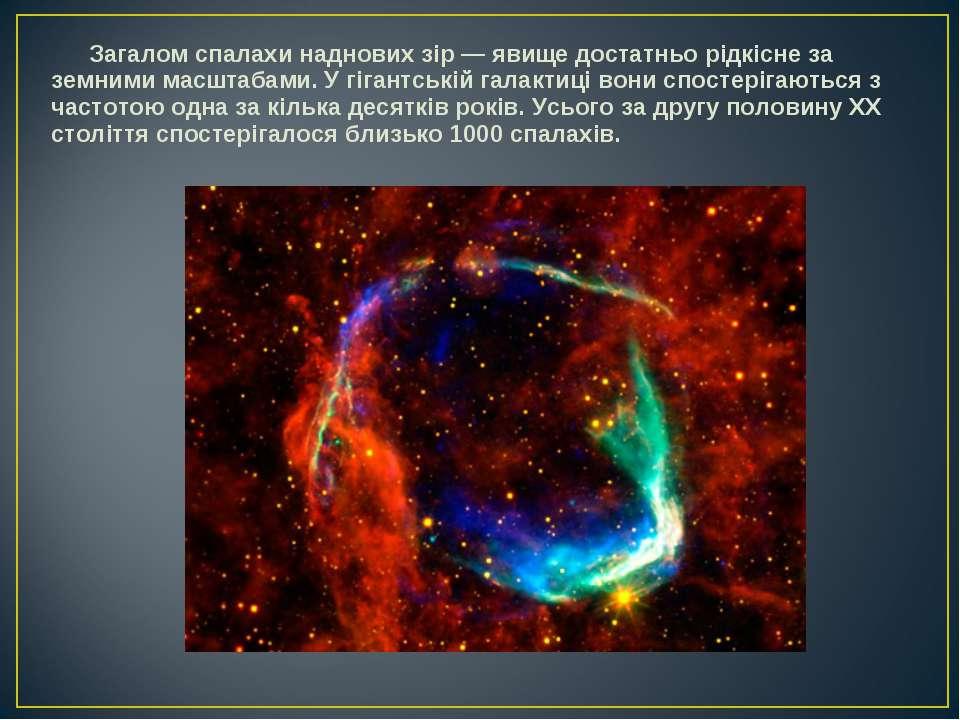 Загалом спалахи наднових зір — явище достатньо рідкісне за земними масштабами...