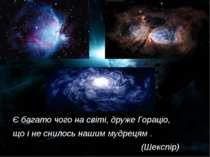 Є багато чого на світі, друже Гораціо, що і не снилось нашим мудрецям . (Шекс...