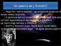 """Чи самотні ми у Всесвіті? """"Дехто б сказав, що на Землі розумне життя ще тільк..."""