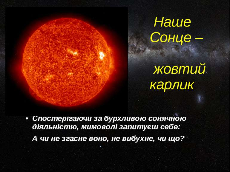 Наше Сонце – жовтий карлик Спостерігаючи за бурхливою сонячною діяльністю, ми...