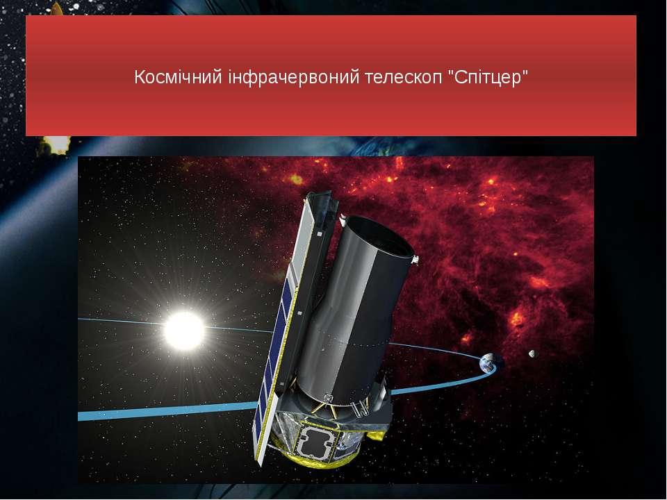 """Космічний інфрачервоний телескоп """"Спітцер"""""""
