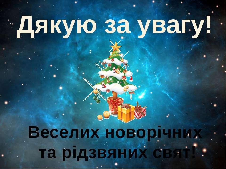 Дякую за увагу! Веселих новорічних та рідзвяних свят!