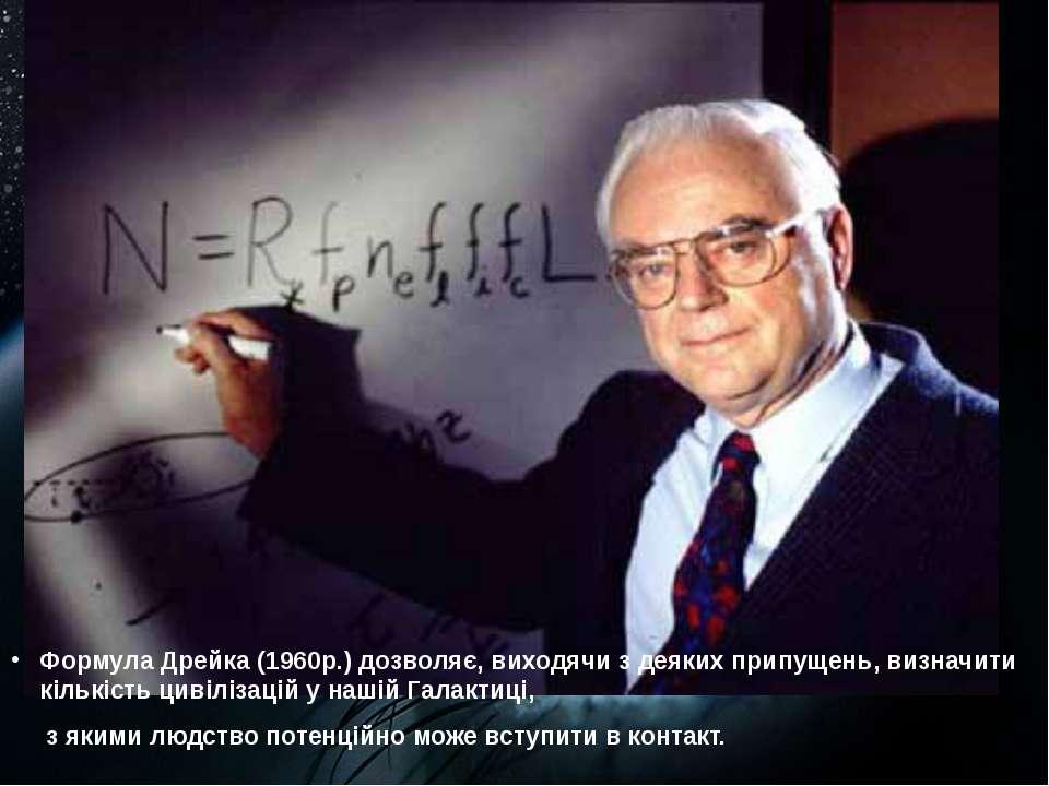 Формула Дрейка (1960р.) дозволяє, виходячи з деяких припущень, визначити кіль...