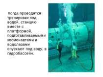Коли проводяться тренування під водою, станцію разом з платформою, подготавли...