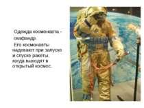 Одяг космонавта - скафандр. Його космонавти надягають при запуску і узвозі ра...