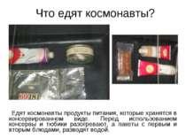 Що їдять космонавти? Їдять космонавти продукти харчування, які зберігаються в...