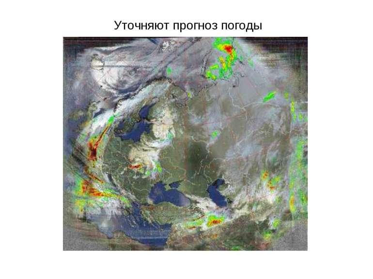 Уточнюють прогноз погоди