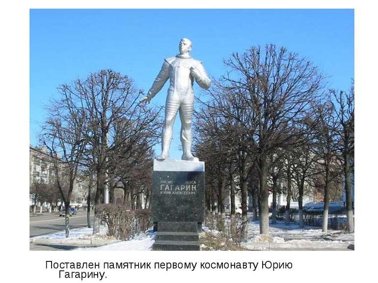 Поставлений пам'ятник першому космонавтові Юрію Гагаріну.