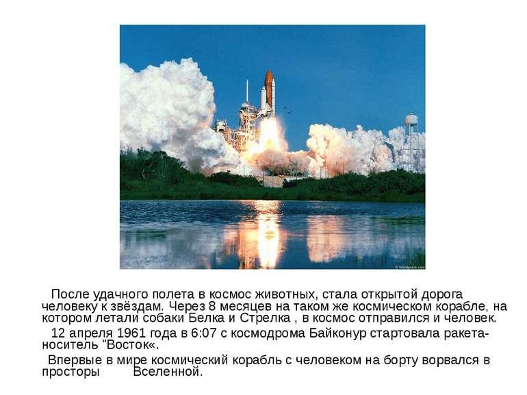 Після вдалого польоту в космос тварин, стала відкритою дорога людині до зірок...