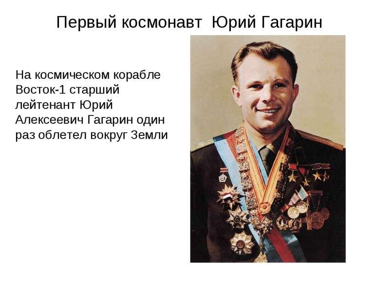 """Перший космонавт Юрій Гагарін На космічному кораблі """" Восток-1 старший лейтен..."""