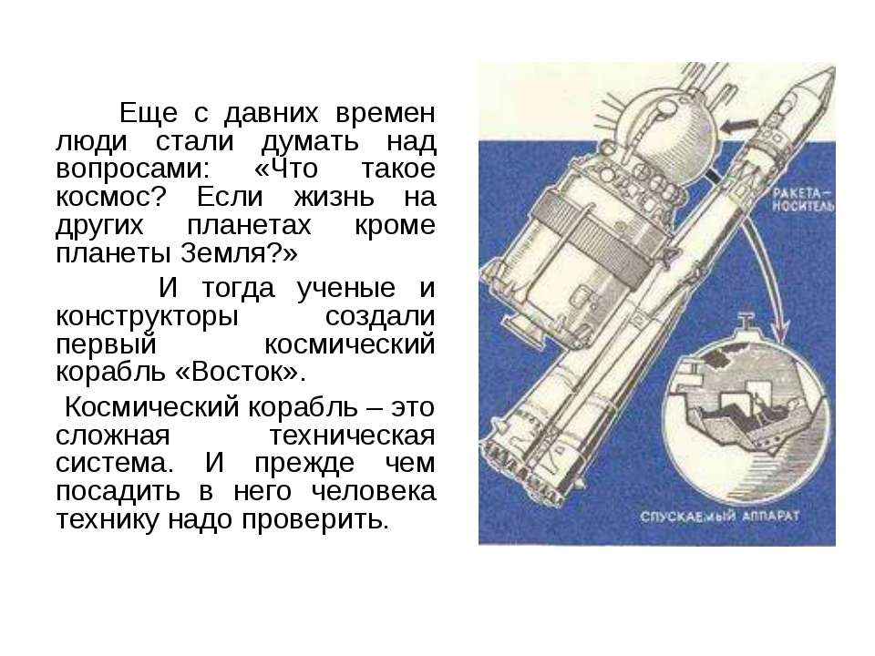 Ще з давніх часів люди стали думати над питаннями: «Що таке космос? Якщо житт...