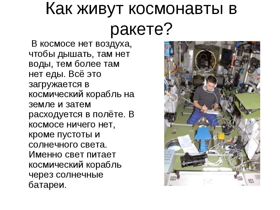 Як живуть космонавти в ракеті? У космосі немає повітря, щоб дихати, там немає...