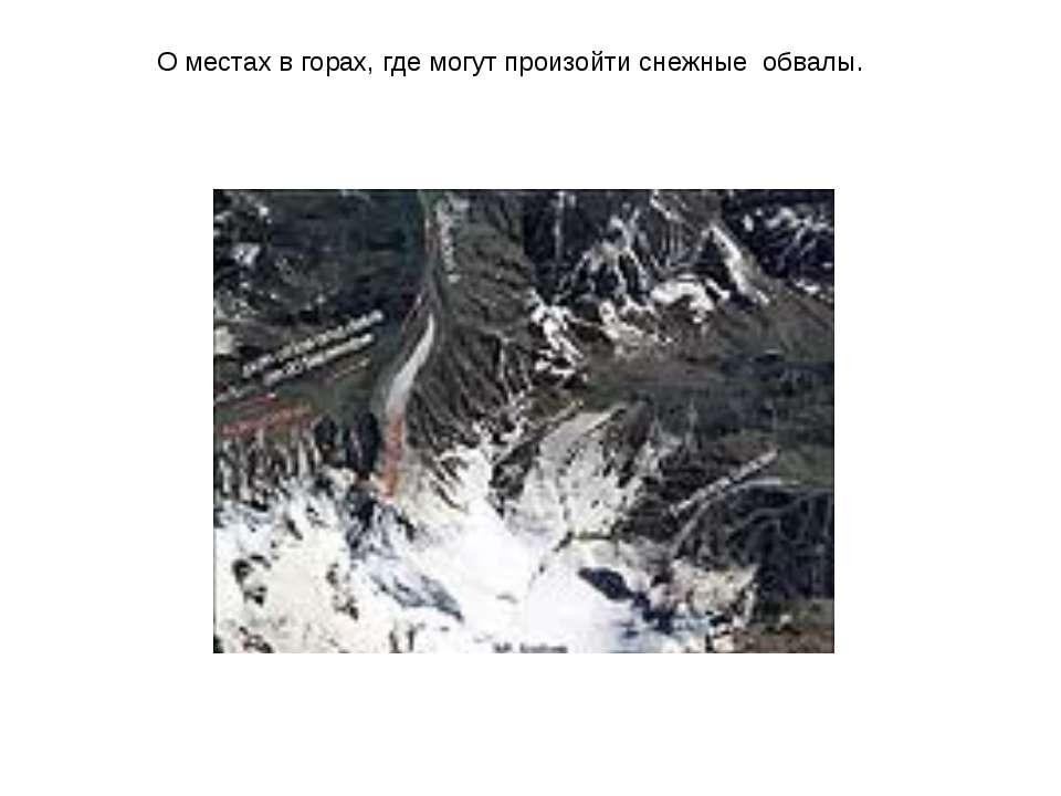 Про місцях в горах, де можуть відбутися снігові обвали.