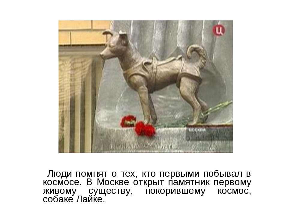 Люди пам'ятають про тих, хто першими побував у космосі. У Москві відкритий па...