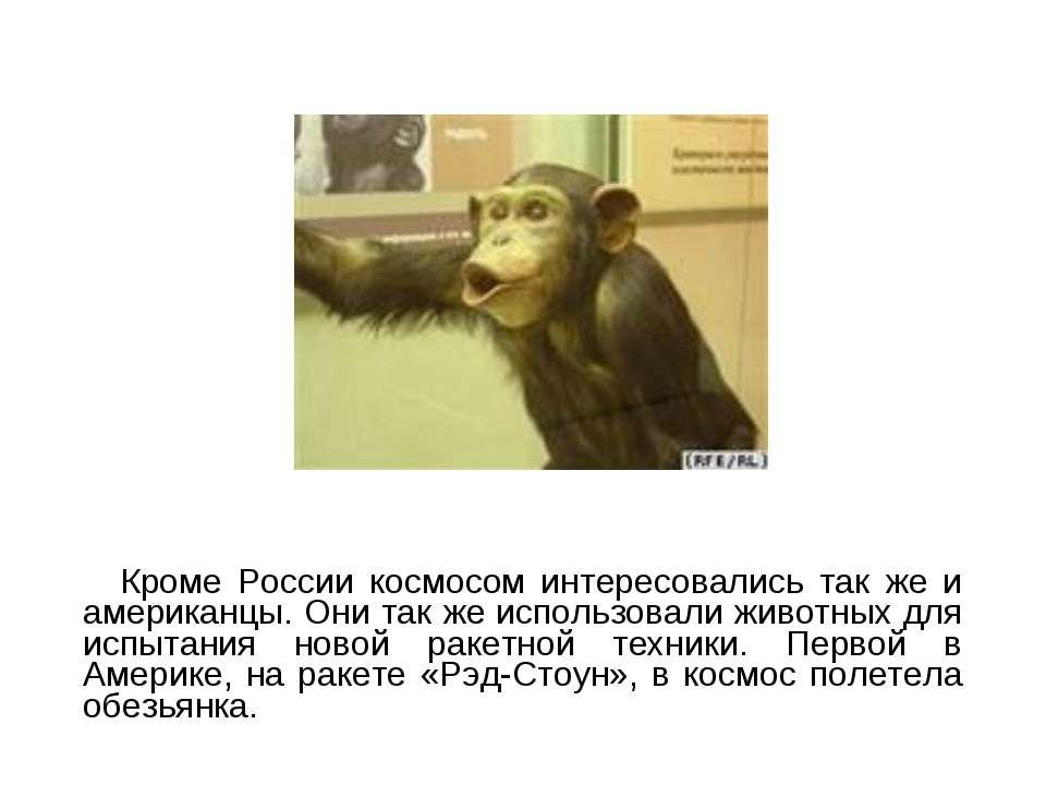 Крім Росії космосом цікавилися так само і американці. Вони так само використо...