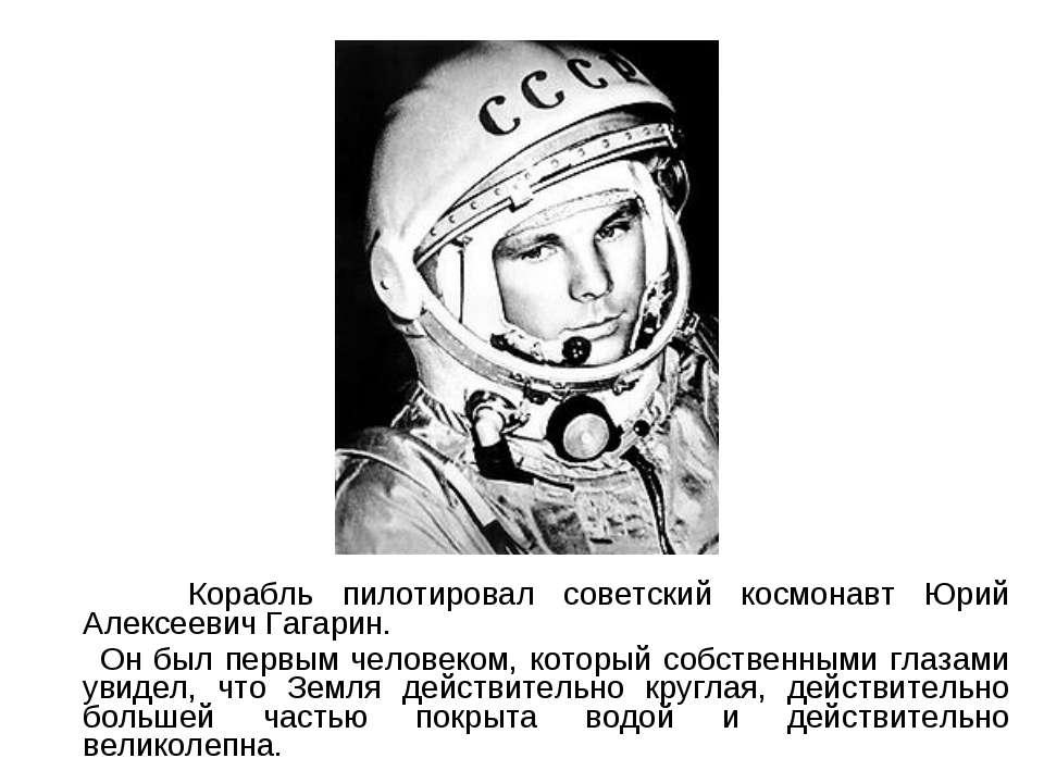 Корабель пілотував радянський космонавт Юрій Олексійович Гагарін. Він був пер...