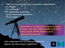 Що з перерахованого вивчають астрономи? а) зірки; б) планети; в) супутники пл...