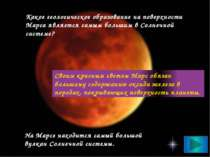 Яке геологічне утворення на поверхні Марса є найбільшим в Сонячній системі? С...