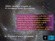 Знайди помилку і виправ її. В галактиці багато Всесвітів. У Всесвіті багато Г...