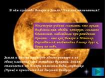У чому схожість Венери і Землі? Чим вони відрізняються? Деякі вчені вважають,...