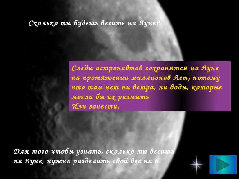 Скільки ти будеш важити на Місяці? Сліди астронавтів збережуться на Місяці вп...